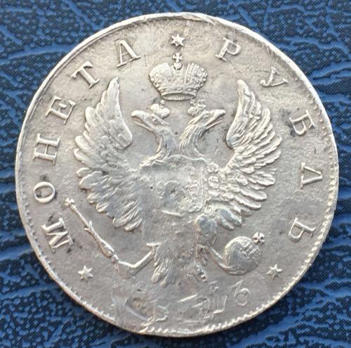 1 рубль 1823 год