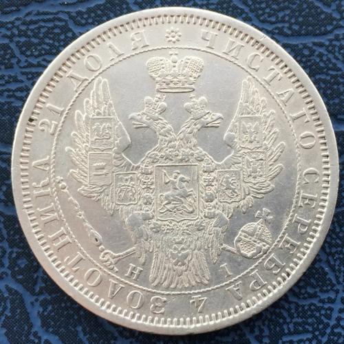 монета рубль 1854