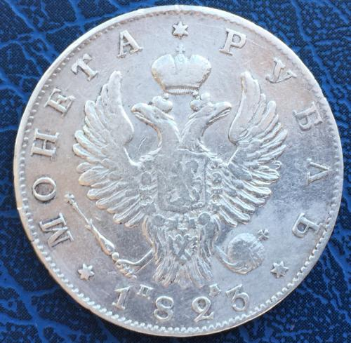 1 рубль 1823 год ПД