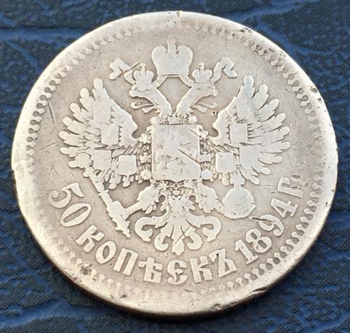 50 копеек 1894 год