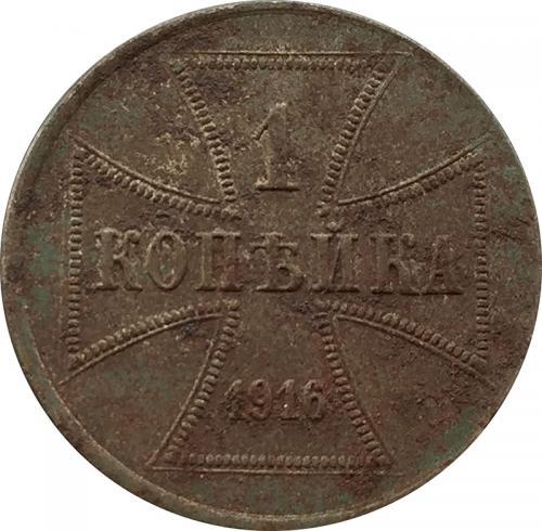 1 копейка 1916 OST