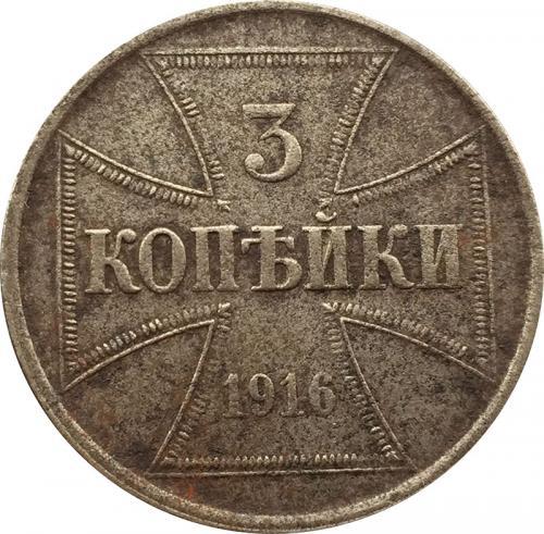 3 копейки 1916 OST (Оккупация)