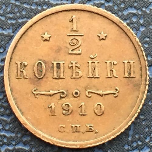 1 2 копейки 1910