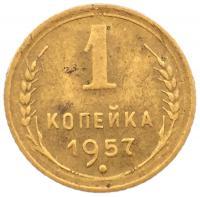 1 копейка 1957 года