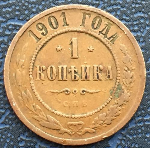 копейка 1901 года