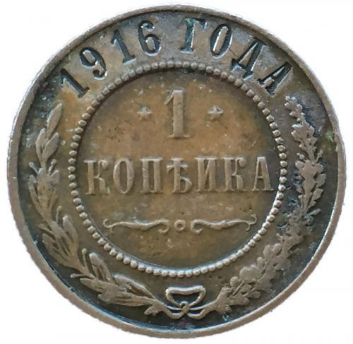 1 копейка 1916 года