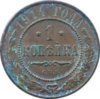 1 копейка 1914 года