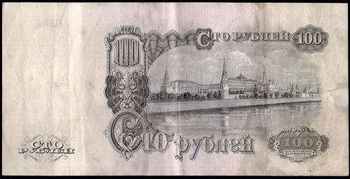 100 рублей 1947 года