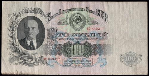 Банкнота 100 рублей 1947 года