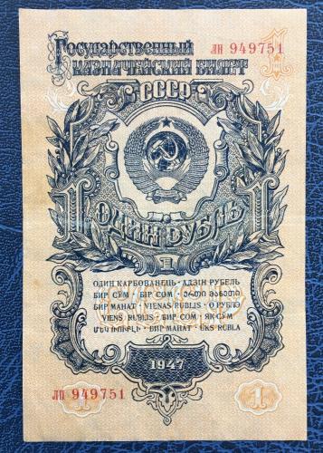 рубль 1947 года