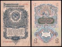 1 рубль 1947 года