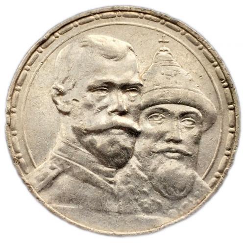 1 рубль 1913 год 300 лет Дому Романовых