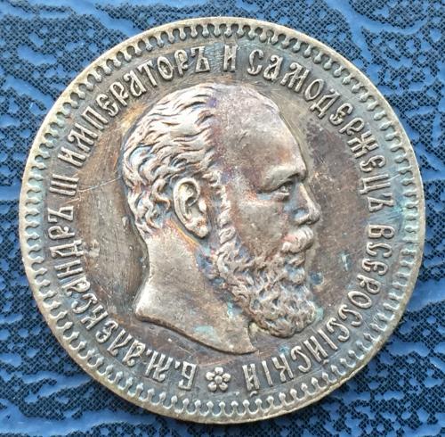 25 копеек 1894 год