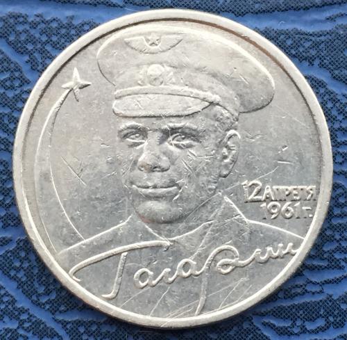 2 рубля 2001 года Гагарин без Монетного Двора