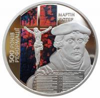 Украина 5 гривен Украина 2017 500-летие Реформации Мартина Лютера