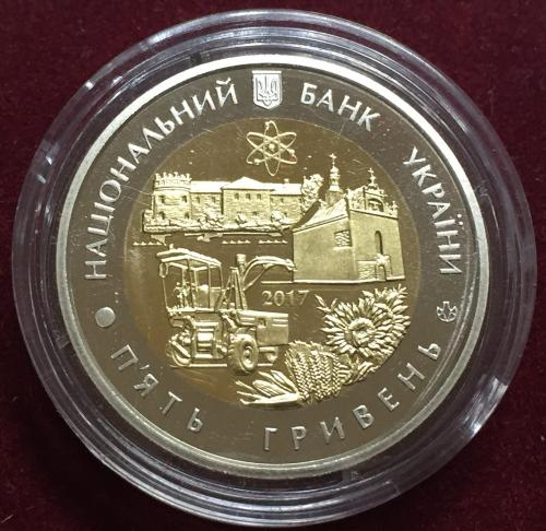 5 гривен  2017 Хмельницкая область