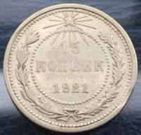 15 копеек 1921 года Бюджетная