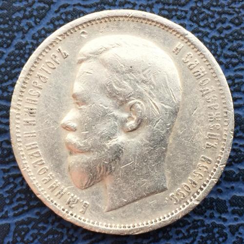 50 копеек 1911 год ЭБ