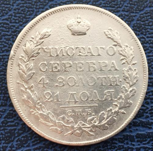 рубль 1814