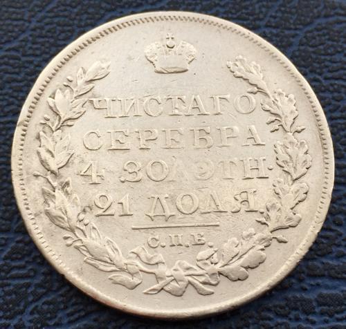 1 рубль 1822 год
