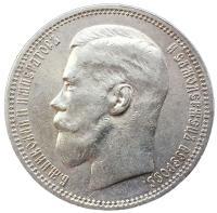 1 рубль 1896 * год