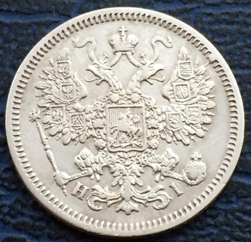 15 копеек 1866 год