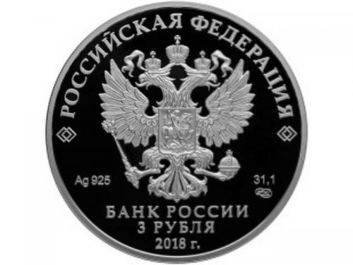 3 рубля 2018 года Чемпионат мира по футболу Кубок ТИУМФ