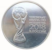 3 рубля 2018 года Чемпионат Мира по Футболу Кубок ФИФА