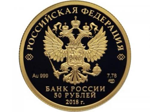 50 рублей 2018 Чемпионат Мира по футболу Кубок Фифа