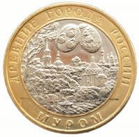 10 рублей 2003 Муром