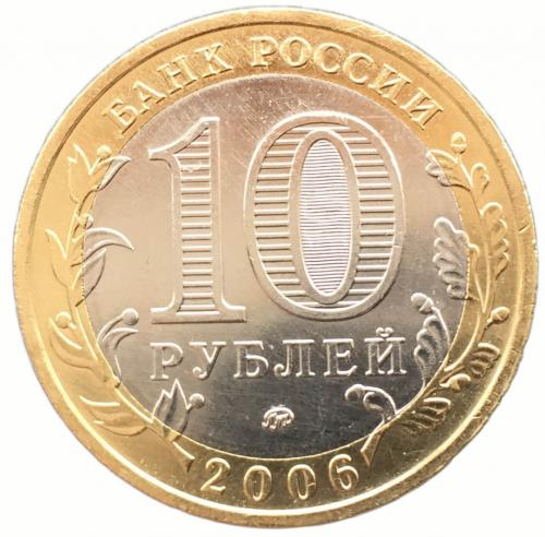 10 рублей 2006 Белгород