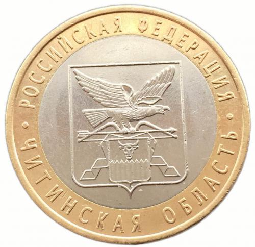 10 рублей 2006 Читинская область