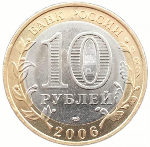 10 рублей 2006 Республика Саха Якутия