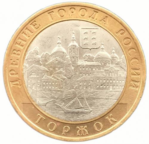 10 рублей 2006 Торжок