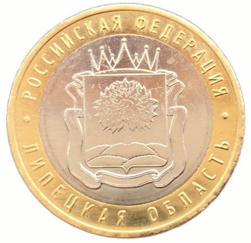 10 рублей 2007 Липецкая область