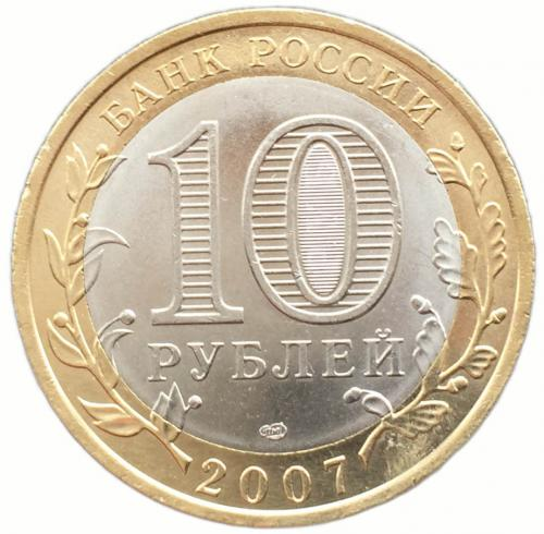 10 рублей 2007 Республика Хакасия