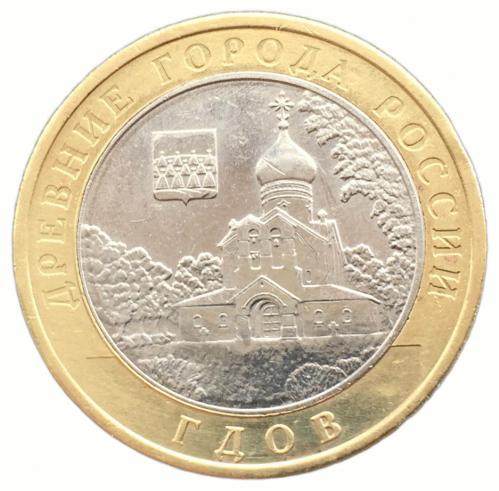 10 рублей 2007 Гдов ММД