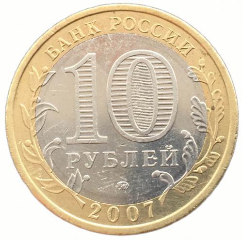 10 рублей 2007 Республика Башкортостан