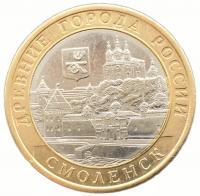 10 рублей 2008 Смоленск СПМД