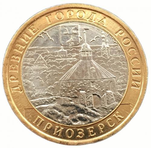 10 рублей 2008 Приозерск ММД