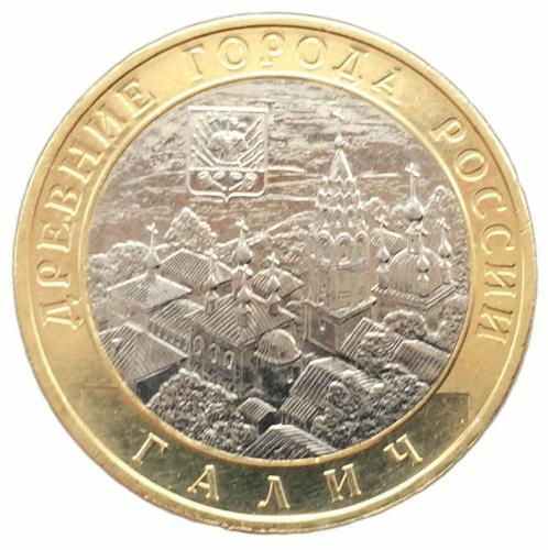 10 рублей 2009 Галич ММД