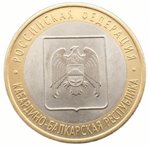 10 рублей 2008 Кабардино - Балкарская Республика ММД
