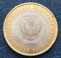 10 рублей удмуртская область