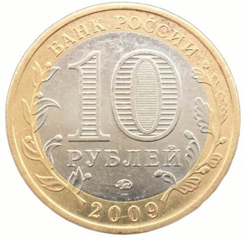 10 рублей 2009 Калуга ММД