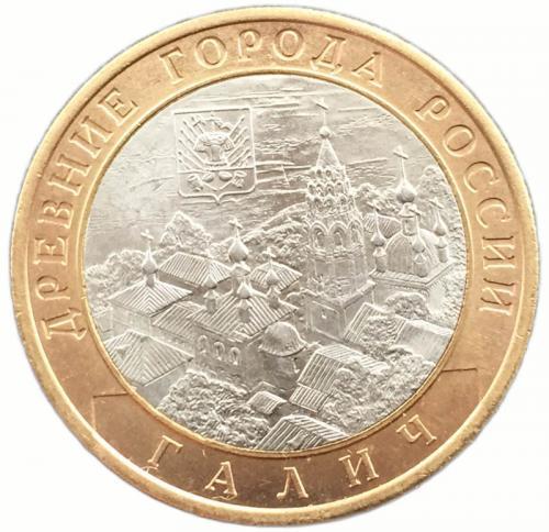 10 рублей 2009 Галич СПМД