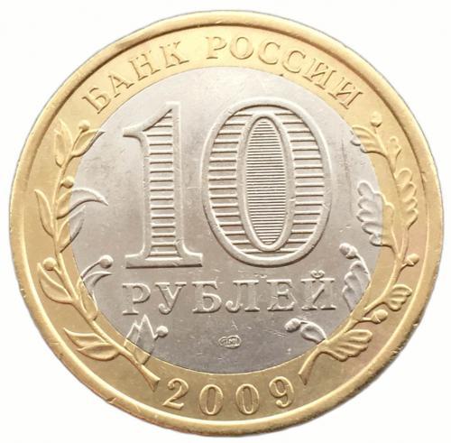 10 рублей 2009 Республика Адыгея СПМД