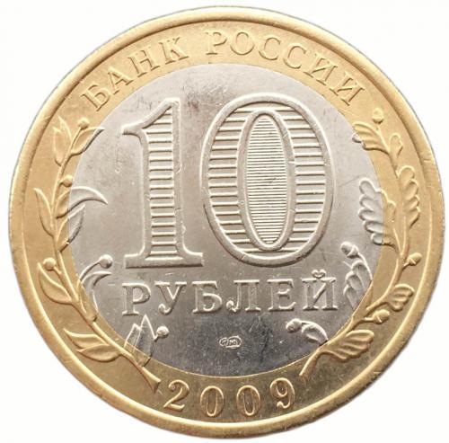 10 рублей 2009 Еврейская Автономная Область СПМД