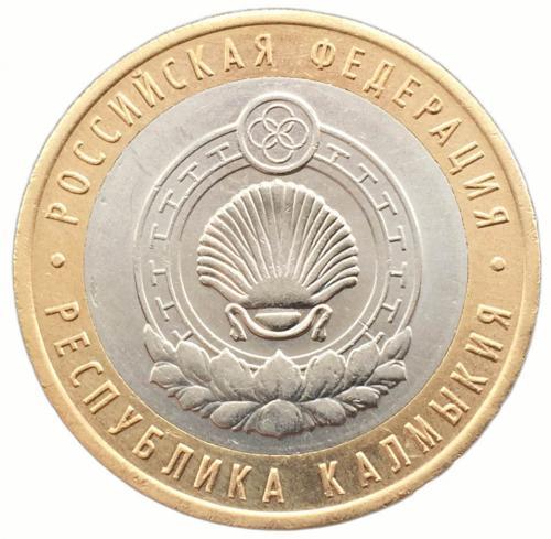 10 рублей 2009 Республика Калмыкия СПМД