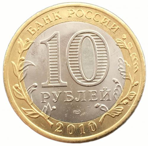 10 рублей 2010 Брянск