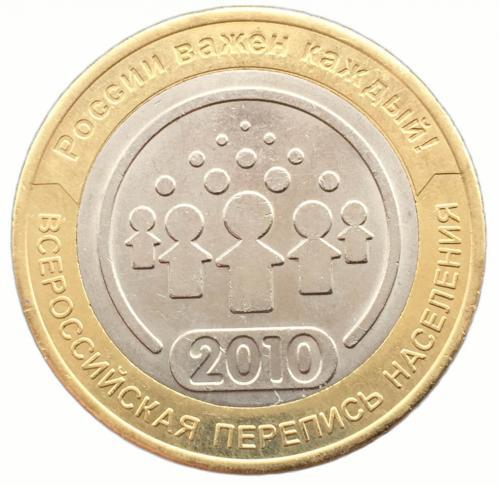 10 рублей 2010 Перепись Населения
